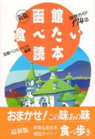 函館食べたい読本新版 味覚ガイド174店 [ 函館ペリカンハウス ]