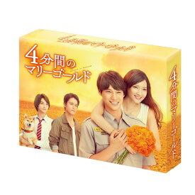4分間のマリーゴールド DVD-BOX [ 福士蒼汰 ]