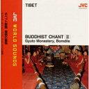チベット/聲明 チベット密教 聲明の驚愕《JVCワールド・サウンズ》 [ ボンディラ・ギュートゥ・ゴンパ ]