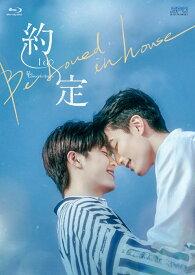 Be Loved in House 約・定~I Do Blu-ray BOX<初回限定版>(3枚組)【Blu-ray】 [ アーロン・ライ ]