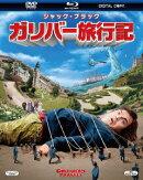 ガリバー旅行記 3枚組ブルーレイ&DVD&デジタルコピー(ブルーレイケース)【初回生産限定】【Blu-ray】