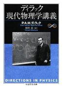 ディラック現代物理学講義