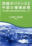 流域ガバナンスと中国の環境政策