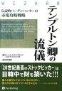 テンプルトン卿の流儀 伝説的バーゲンハンターの市場攻略戦略 (ウィザードブックシリーズ) [ ローレン・C.テンプル…