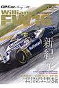 GP Car Story(vol.07) ウイリアムズFW16・ルノー (サンエイムック)