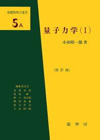 量子力学(I)(改訂版) (基礎物理学選書5A) [ 小出 昭一郎 ]
