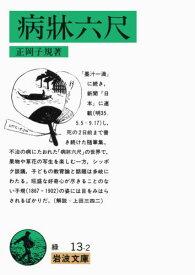 病牀六尺改版 (岩波文庫) [ 正岡子規 ]