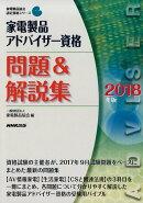 家電製品アドバイザー資格問題&解説集(2018年版)