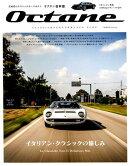Octane日本版 Vol.23