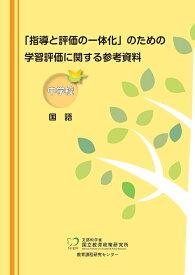 「指導と評価の一体化」のための学習評価に関する参考資料 中学校 国語 [ 国立教育政策研究所教育課程研究センター ]