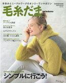 毛糸だま(Vol.191(2021 AU)