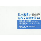 鈴木出版の名作文学紙芝居第4期(全3巻セット) 注文の多い料理店/セロひきのゴーシュ/月夜とめがね