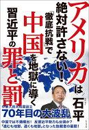アメリカは絶対許さない!「徹底抗戦」で中国を地獄に導く習近平の罪と罰