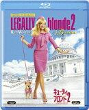 キューティ・ブロンド2/ハッピーMAX【Blu-ray】