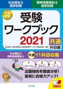 社会福祉士・精神保健福祉士国家試験受験ワークブック2021(共通科目編)