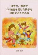 保育士、教員がDV被害を受けた親子を理解するための本