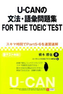 U-CANの文法・語彙問題集FOR THE TOEIC TEST