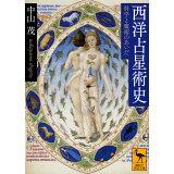 西洋占星術史 (講談社学術文庫)
