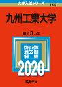 九州工業大学 2020年版;No.146 (大学入試シリーズ) [ 教学社編集部 ]