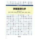 新編基礎化学 (専門基礎ライブラリー)