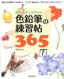 色鉛筆の練習帖365