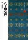 中国法書ガイド(32) 孔子廟堂碑