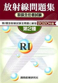 第2種放射線取扱主任者試験問題集(2020年版)