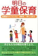 明日の学童保育