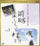 前略おふくろ様2 Vol.3【Blu-ray】