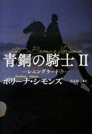 青銅の騎士(2)