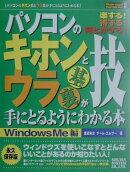 パソコンのキホン技とウラ技が手にとるようにわかる本(Windows Me編)