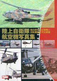 陸上自衛隊航空機写真集