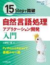 15Stepで踏破 自然言語処理アプリケーション開発入門 (StepUp!選書) [ 土屋 祐一郎 ]
