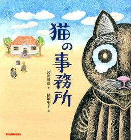 猫の事務所 (ミキハウスの絵本) [ 宮沢賢治 ]