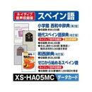 EX-word電子辞書追加コンテンツ XS-HA05MC