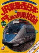 JR東海・西日本・四国・九州の列車100点新訂版