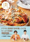 【予約】公式ガイド&レシピ きのう何食べた? 〜シロさんの簡単レシピ〜