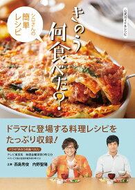 公式ガイド&レシピ きのう何食べた? 〜シロさんの簡単レシピ〜 [ 講談社 ]