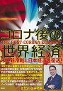 コロナ後の世界経済 米中新冷戦と日本経済の復活! [ エミン・ユルマズ ]