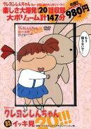 TVシリーズ クレヨンしんちゃん 嵐を呼ぶ イッキ見20!!! 恐怖!! ネネちゃんのウサギがしゃべったゾ編
