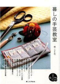 暮しの手芸教室 (暮しの手帖ブックス) [ 林ことみ ]