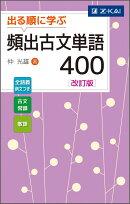 出る順に学ぶ 頻出古文単語400 改訂版