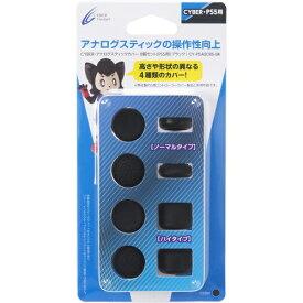 CYBER ・ アナログスティックカバー 8個セット ( PS5 用) ブラック