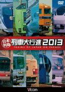 列車大行進シリーズ::日本列島列車大行進2013