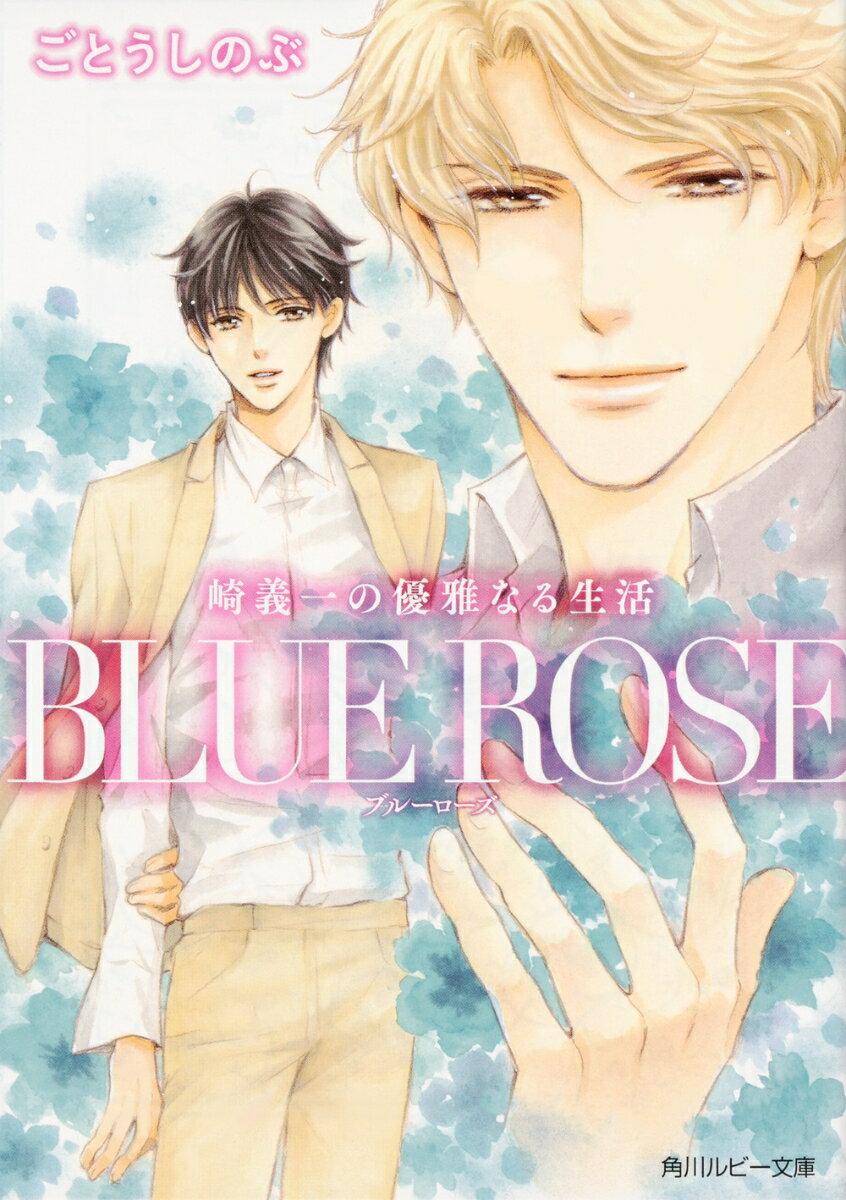 崎義一の優雅なる生活 BLUE ROSE (角川ルビー文庫) [ ごとう しのぶ ]