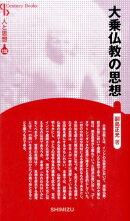 【謝恩価格本】人と思想 132 大乗仏教の思想