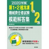 第1・2種冷凍機械責任者試験模範解答集(2020年版)