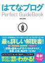 はてなブログPerfect Guidebook 基本操作から活用ワザまで知りたいことが全部わかる! [ JOE AOTO ]