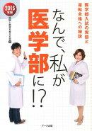 なんで、私が医学部に!?(2015年版)