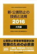 新・公害防止の技術と法規(2016 大気編)